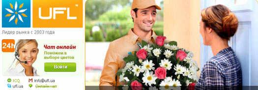 ufl - доставка цветов