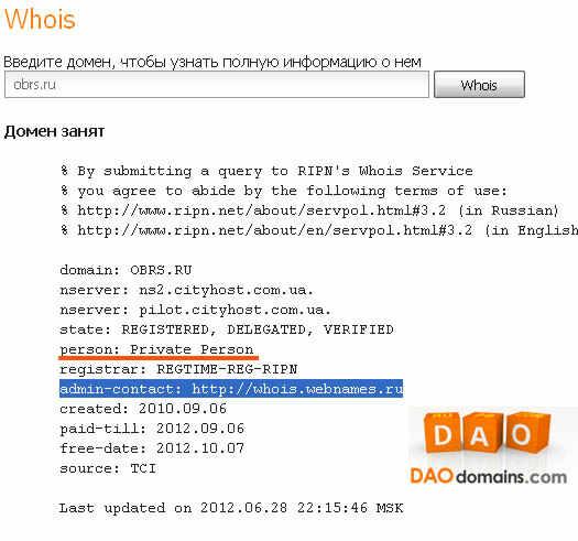 whois администратора доменного имени