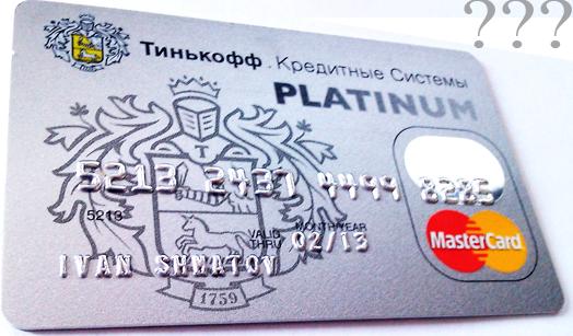 платиновая кредитная карточка тинькофф банка