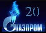 Газпрому 20 лет