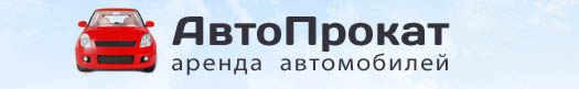 прокат авто в Москве
