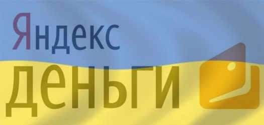 украинские яндекс деньги