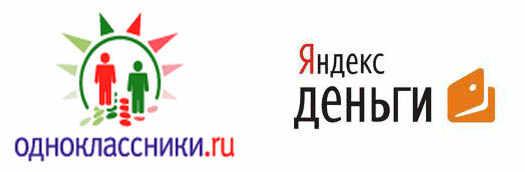 Одноклассники и Яндекс.Деньги