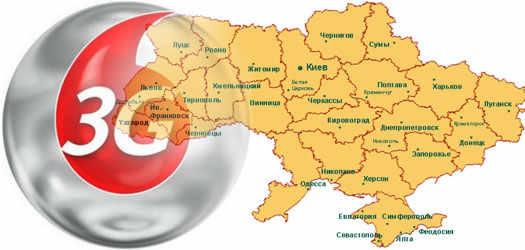 3G интернет в Украине