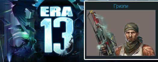 игра Эра-13