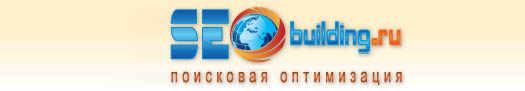 seobuilding проект интернет продвижения
