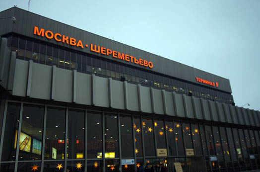 терминал Шереметьево