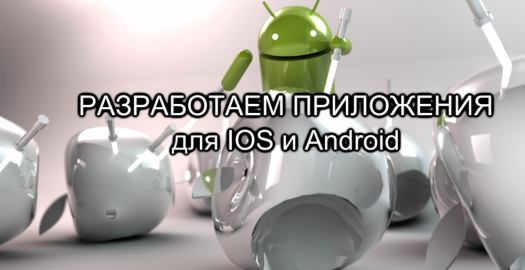 Разработка приложений для смартфонов