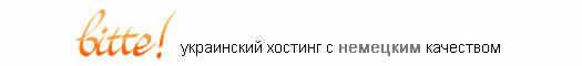 bitte - украинский хостинг