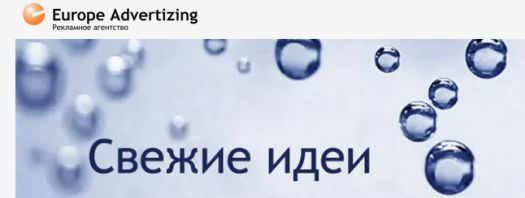 """Рекламное агентство """"Европа Адвертайзинг"""""""