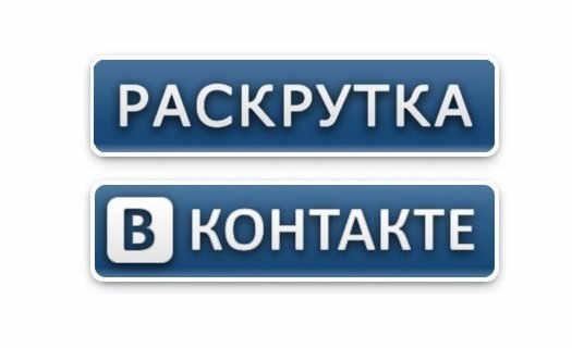 Раскрутка групп Вконтакте