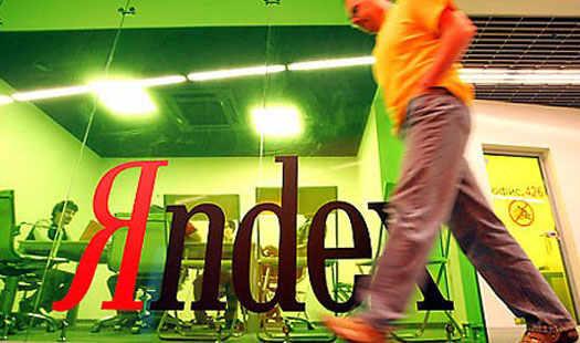Яндекс динамически развивается