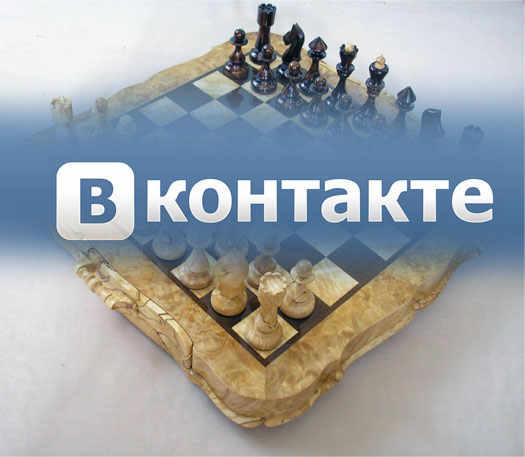 vk шахматы