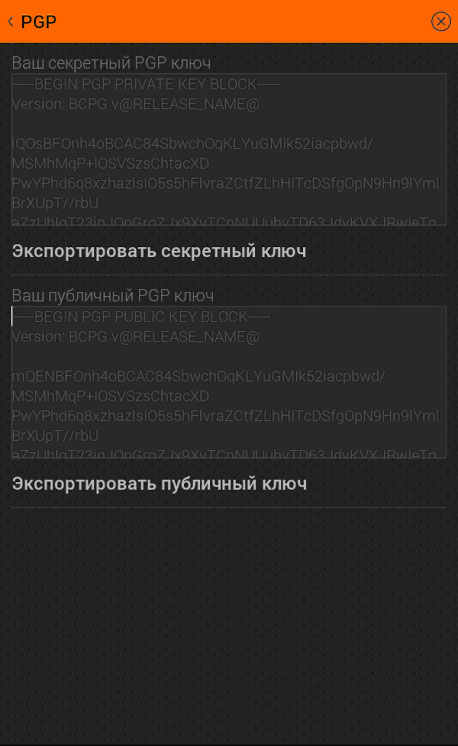 PGP протокол