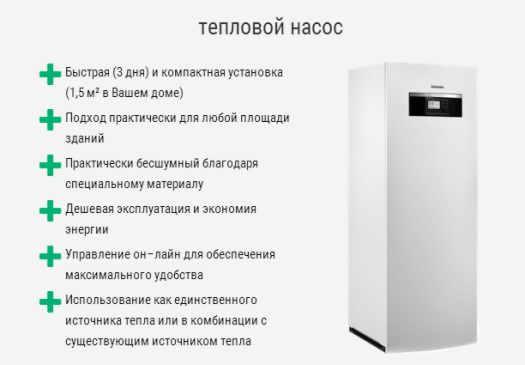 тепловой насос воздух вода