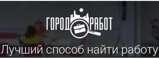 gorodrabot