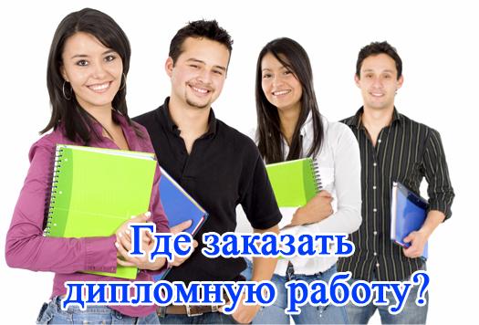 Дипломы на заказ диплома реферат на тему эффективность размещения государственного заказа