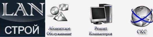 ЛанСтрой - обслуживание компьютеров