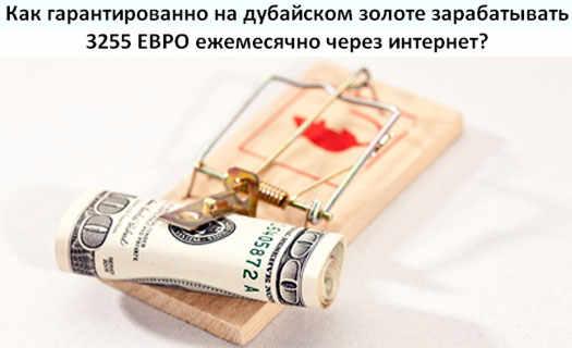 в финансовую мышеловку попадают финансово необразованные люди