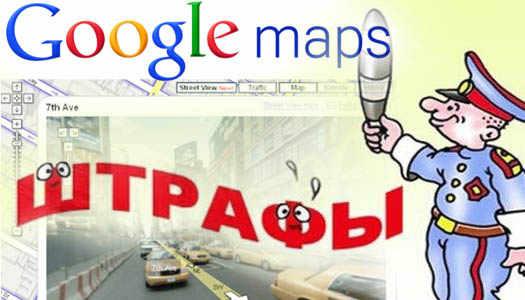 штраф для  Google Maps
