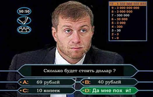 Абрамович про доллар