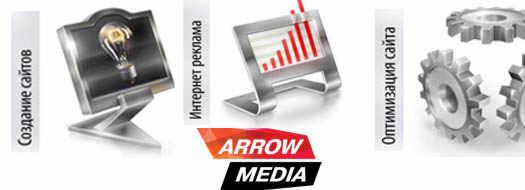 диджитал маркетинг от arrow media