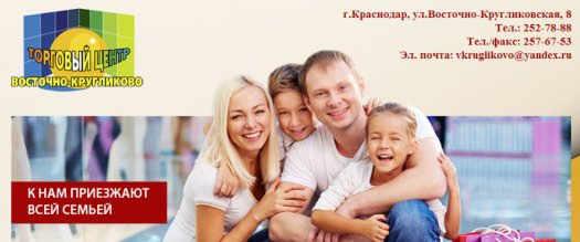 Торговый центр Восточно-Кругликово
